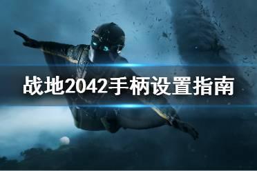 《战地2042》手柄怎么设置?手柄设置指南