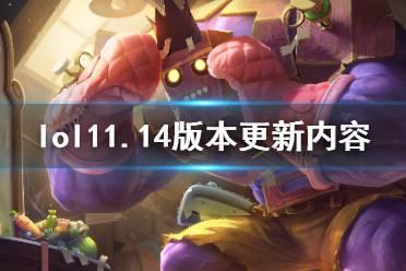 《英雄联盟》7月8日更新什么?11.14版本更新内容一览