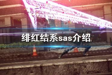 《绯红结系》sas是什么?游戏sas介绍