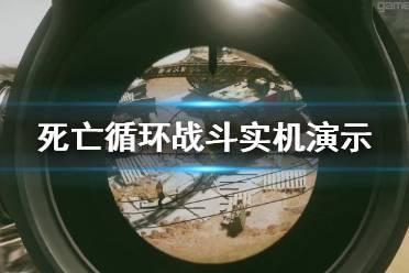 《死亡循环》战斗好玩吗?游戏战斗实机演示视频