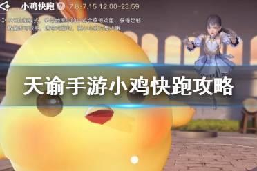 《天谕手游》小鸡快跑怎么玩 神耀3V3竞技玩法小鸡快跑攻略