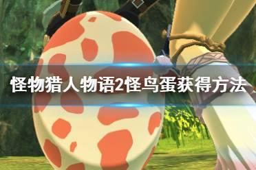 《怪物猎人物语2破灭之翼》怪鸟蛋怎么获得?怪鸟蛋获得方法介绍