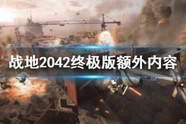 《战地2042》终极版比黄金版多了什么?终极版额外内容介绍