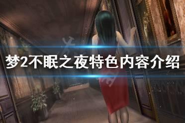 《梦2不眠之夜》好玩吗?游戏特色内容介绍