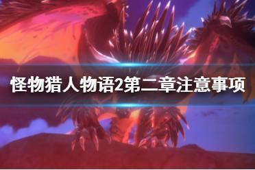 《怪物猎人物语2破灭之翼》第二章怎么玩?第二章注意事项分享