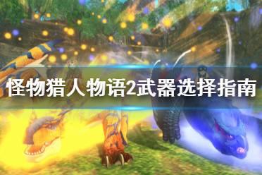 《怪物猎人物语2破灭之翼》武器选择指南 武器种类有哪些?