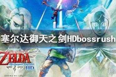 《塞尔达传说御天之剑HD》bossrush是什么?bossrush规则介绍