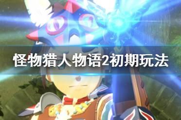 《怪物猎人物语2破灭之翼》试玩版继承怎么操作?初期玩法要点分享