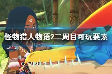《怪物猎人物语2破灭之翼》二周目有什么内容?二周目部分可玩要素一览