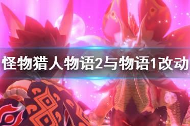 《怪物猎人物语2破灭之翼》与物语1改动对比解析 细节有什么变话?