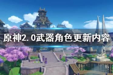 《原神》2.0什么时候更新?2.0武器角色等内容一览