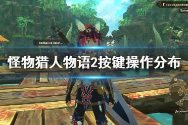 《怪物猎人物语2破灭之翼》怎么操作?按键操作分布一览
