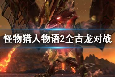 《怪物猎人物语2破灭之翼》古龙种有哪些?全古龙对战视频分享