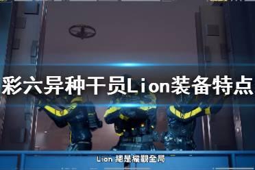 《彩虹六号异种》干员Lion用什么装备?干员Lion装备特点介绍
