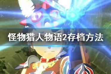 《怪物猎人物语2》怎么保存?游戏存档方法介绍