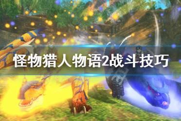 《怪物猎人物语2》战斗有什么技巧?战斗技巧心得分享