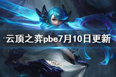 《云顶之弈》pbe7月10日更新了什么?pbe7月10日更新内容分享