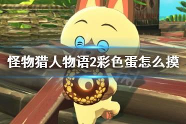 《怪物猎人物语2》彩色蛋怎么摸?摸蛋技巧心得分享