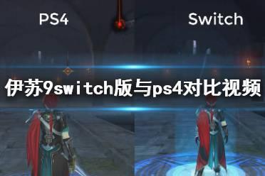 《伊苏9》switch版画面怎么样?switch版与ps4对比视频