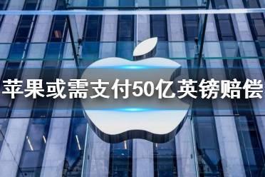 苹果将退出英国市场怎么回事 苹果或需支付50亿英镑赔偿金