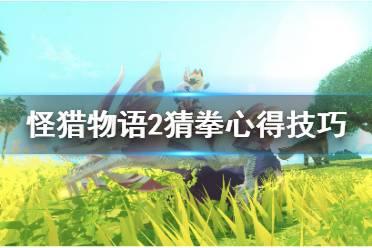 《怪物猎人物语2》猜拳怎么玩?猜拳心得技巧分享