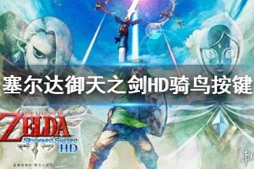 《塞尔达传说御天之剑HD》怎么骑鸟?骑鸟按键操作说明
