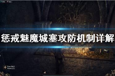 《惩戒魅魔》7月12日更新了什么?城塞攻防玩法更新机制详解