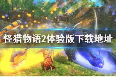 《怪物猎人物语2》试玩版怎么下载?体验版下载地址分享