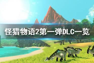 《怪物猎人物语2》第一弹DLC有什么?第一弹DLC内容一览