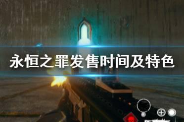 《永恒之罪》游戏什么时候发售?发售时间及特色介绍