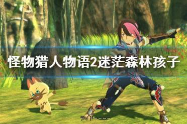 《怪物猎人物语2》三个孩子在哪里?迷茫森林孩子位置分享