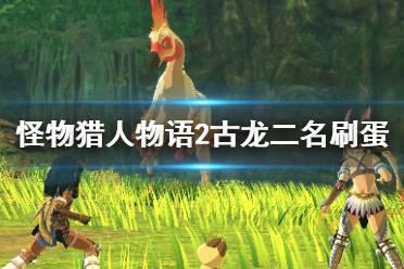 《怪物猎人物语2》二名怎么刷?古龙二名刷蛋技巧