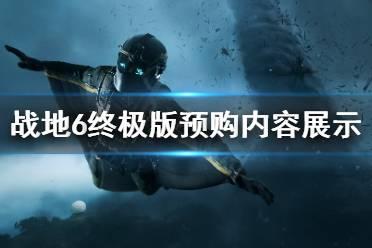 《战地2042》终极版预购内容什么样?终极版预购内容展示