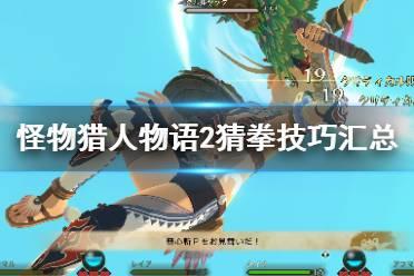 《怪物猎人物语2》猜拳技巧汇总 各怪物弱点是什么?