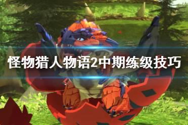 《怪物猎人物语2》怎么练级?中期练级技巧分享