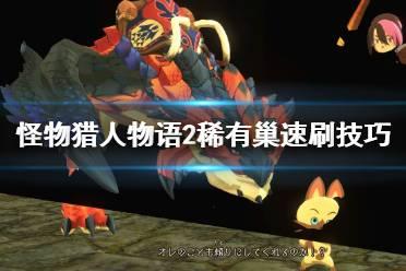 《怪物猎人物语2》稀有巢速刷技巧视频 稀有怪物巢怎么刷?