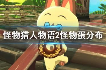 《怪物猎人物语2》每个地图出的蛋有哪些?怪物蛋分布点一览