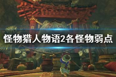 《怪物猎人物语2》各怪物弱点部位在哪?部分怪物招式弱点分享