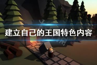 《建立自己的王国》游戏好玩吗?游戏特色内容介绍