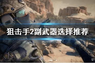 《狙击手幽灵战士契约2》副武器带什么?副武器选择推荐