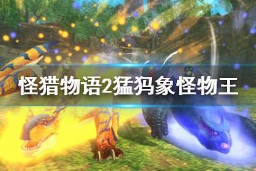 《怪物猎人物语2》猛犸象怪物王怎么打?猛犸象怪物王打法分享