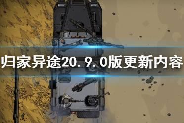 《归家异途2》7月14日更新内容一览 0.9.0版更新了什么内容?
