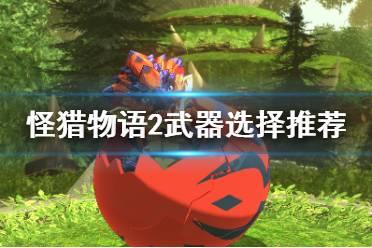 《怪物猎人物语2》武器选什么好?武器选择推荐