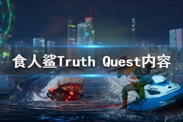 《食人鲨》新dlc内容有什么?Truth Quest内容一览