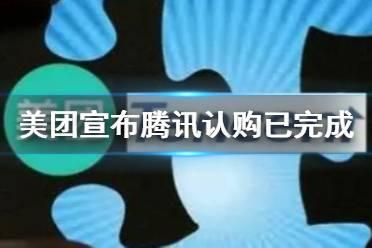 美团宣布腾讯认购事项已完成 腾讯美团持股比例最新