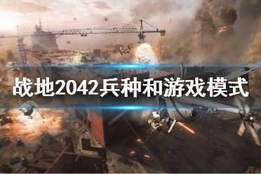《战地2042》兵种和游戏模式有什么?已公布兵种和游戏模式一览