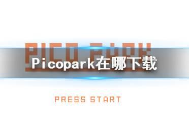 Picopark在哪下载 Picopark游戏下载