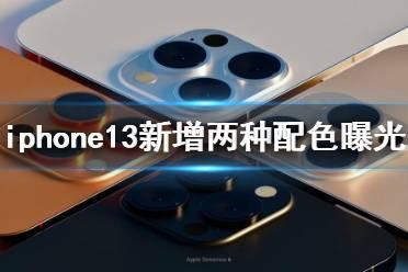 iPhone13或有日落金玫瑰金 iphone13新增两种配色曝光