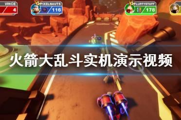 《火箭大乱斗》画面怎么样?游戏实机演示视频