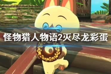 《怪物猎人物语2》灭尽龙蛋怎么获得?灭尽龙彩蛋获得方法视频
